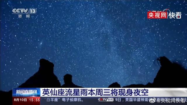 北半球三大流星雨之一 英仙座流星雨将于12日现身夜空