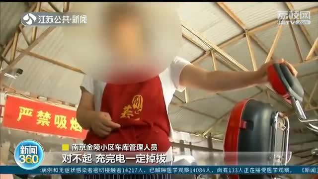 南京老小区火灾三人死亡 社区排查电动车飞线充电
