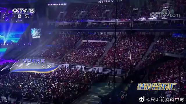 刘欢演唱《弯弯的月亮》,歌曲曲调深情悠扬,语气感十足!