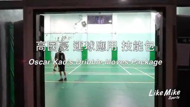 高国豪运球技能包第一弹,主要是一些控球方面的初阶运用技巧……