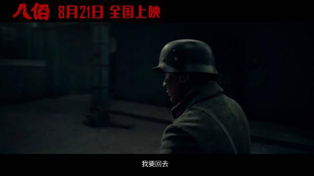 《八佰》发布终极预告,描绘被战争裹挟的底层士兵群像……