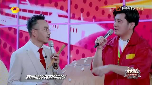"""天天向上""""王炸姐弟""""赵丽颖和王一博的交流也可以这么好玩……"""