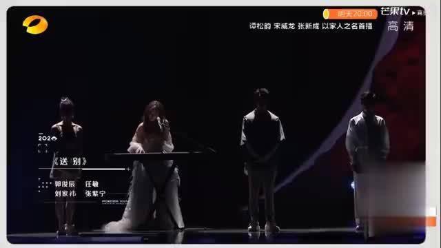 郭俊辰 张紫宁 任敏 刘家祎《送别》,祝福2020届毕业的你们!