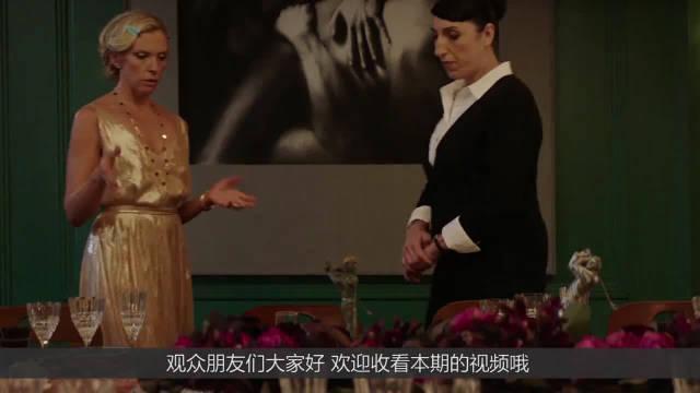几分钟看剧情片《夫人》,主妇让女仆假扮贵妇参加宴会……
