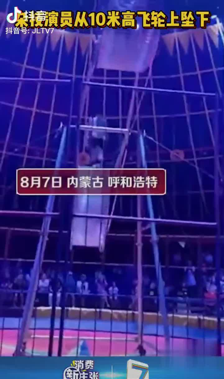杂技演员从10米高飞轮上坠下,现场没有保护措施