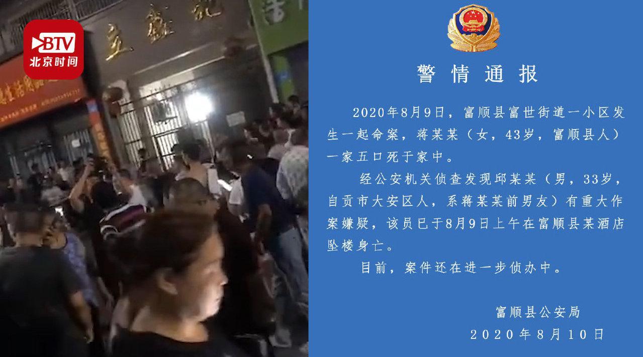 警方通报自贡一家五口灭门惨案:嫌疑人系死者蒋某前男友……
