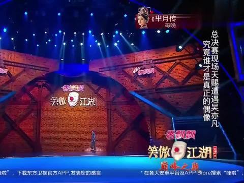 笑傲江湖:天赐总决赛现场遭遇吴亦凡,谁才是真正的偶像
