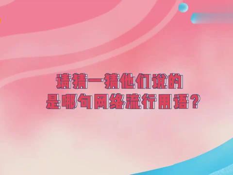 外国友人描述网络流行语,何炅突然cue黄晓明,郭俊一脸懵太好笑