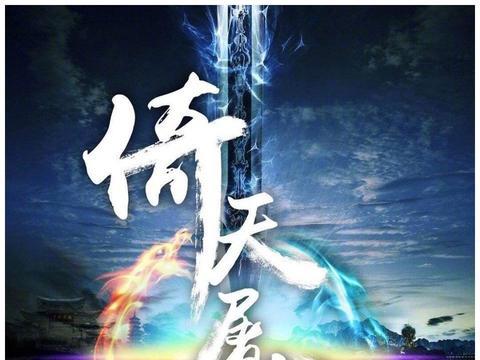 等了27年,新《倚天屠龙记》终于杀青!徐锦江再演谢逊