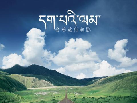 首部藏地音乐旅行电影《极净之路》于西藏当雄县举行开机仪式