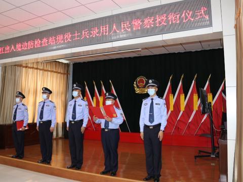 临江出入境边防检查站举行士兵转改民警授予人民警察警衔仪式