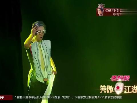 """笑傲江湖:宋丹丹""""儿子""""来了,春晚人物神级模仿"""