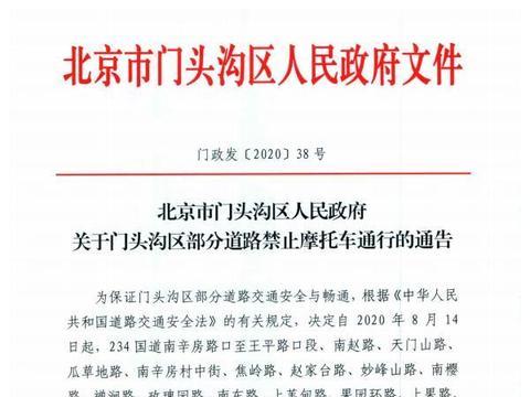 """继四明山禁大排量摩托车后,北京门头沟部分山路也全天""""禁摩"""""""