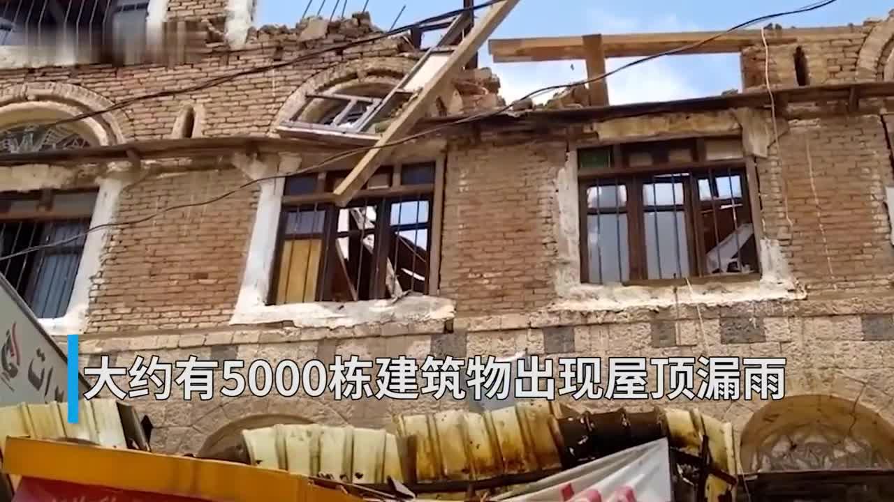 30秒丨也门萨那老城古建筑受损严重 有居民因此无家可归