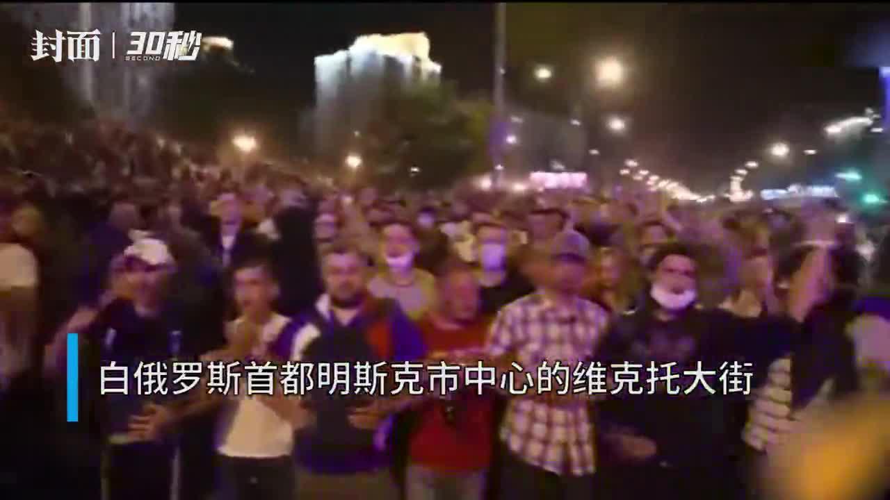 30秒|为抗议白俄罗斯总统选举结果,数千名示威者与警察冲突