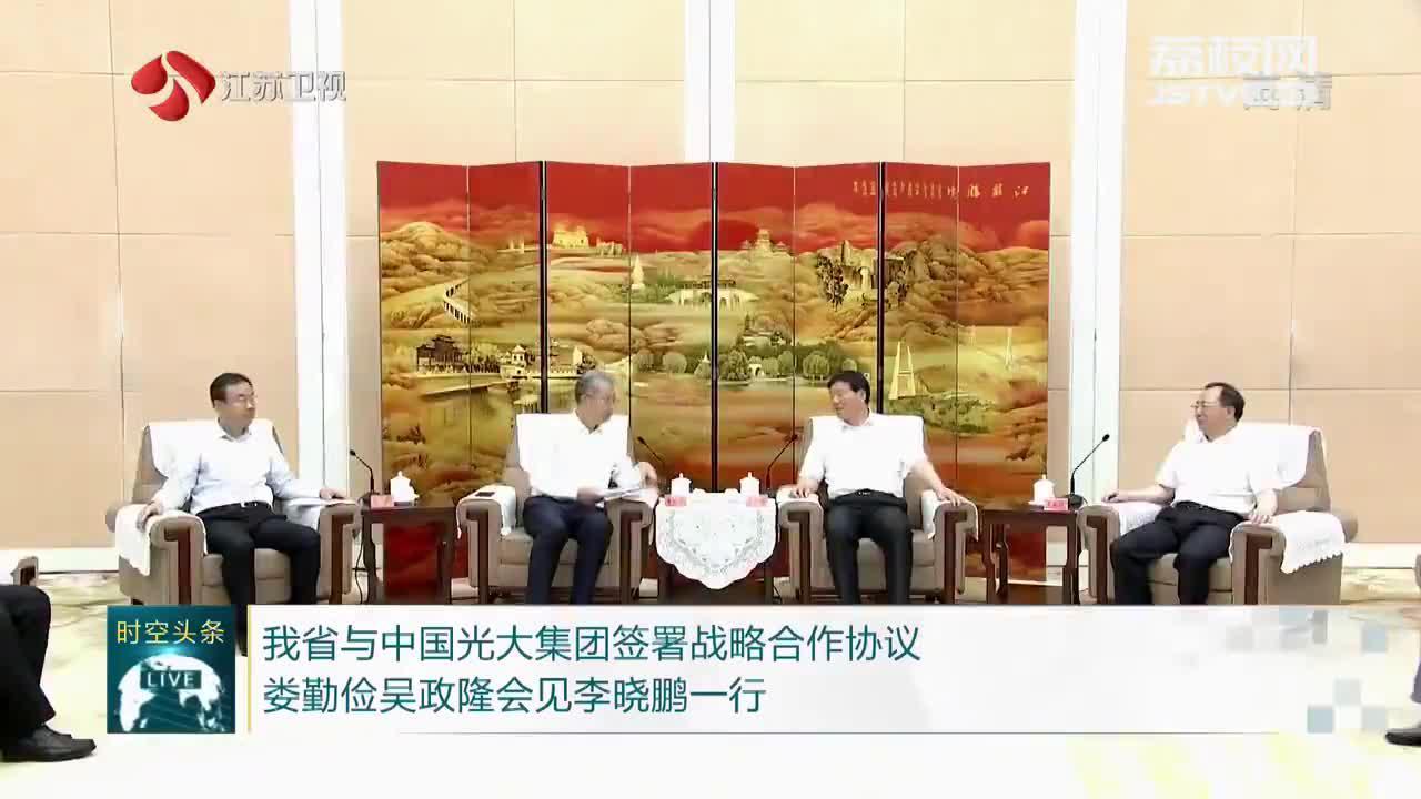 江苏省与中国光大集团签署战略合作协议 娄勤俭吴政隆会见李晓鹏一行