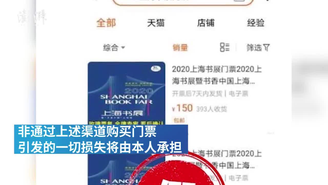 """网现上海书展350元""""天价黄牛票"""",官方:提防假票"""