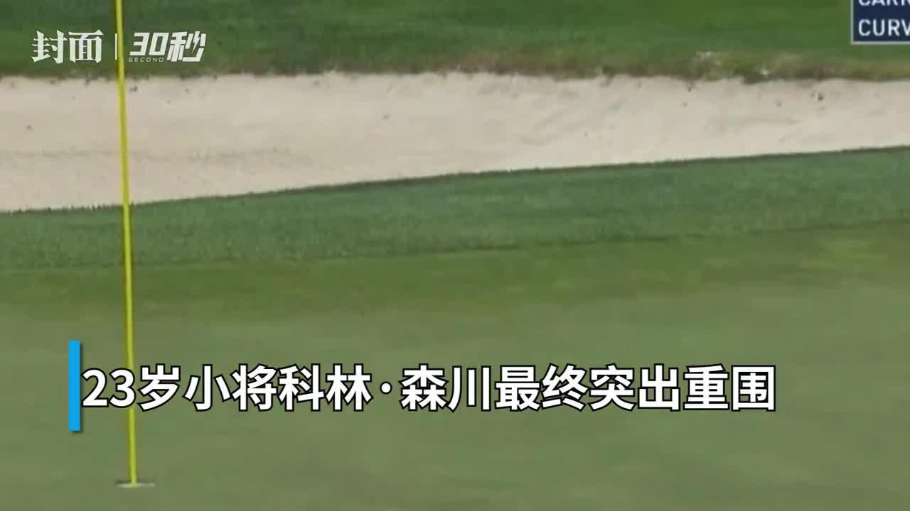 30秒   后浪太强!23岁小将科林·森川赢PGA锦标赛
