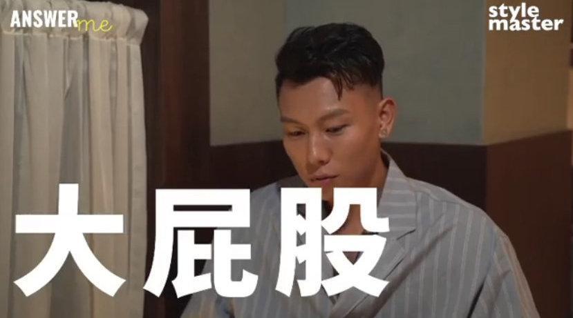 E.SO瘦子接受 style master快問快答 什麼樣個性的女孩最吸引他?