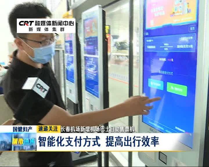 长春机场新增机场巴士自助售票机:智能化支付方式