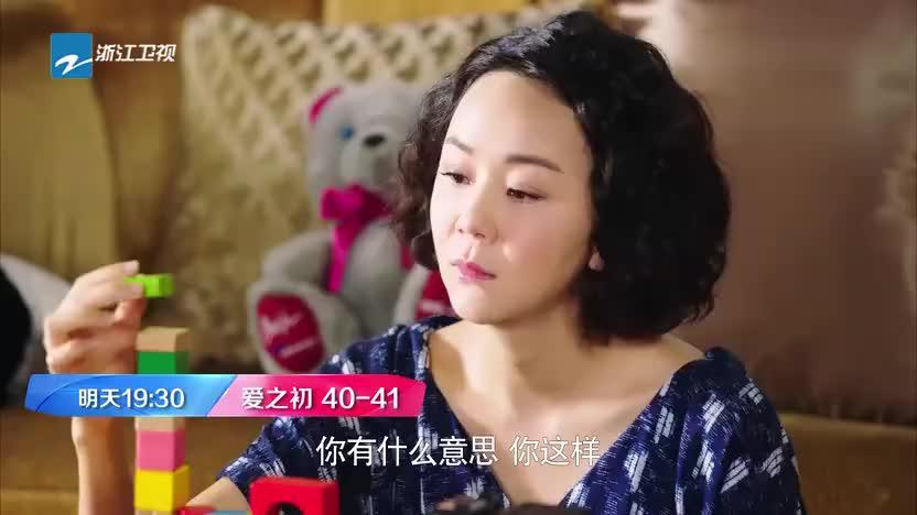《爱之初》第40集看点:谢桥再次怀孕又流产?网友怒了!