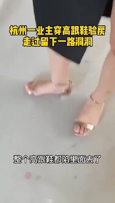 杭州一业主穿高跟鞋验房,整个鞋跟嵌入地面……