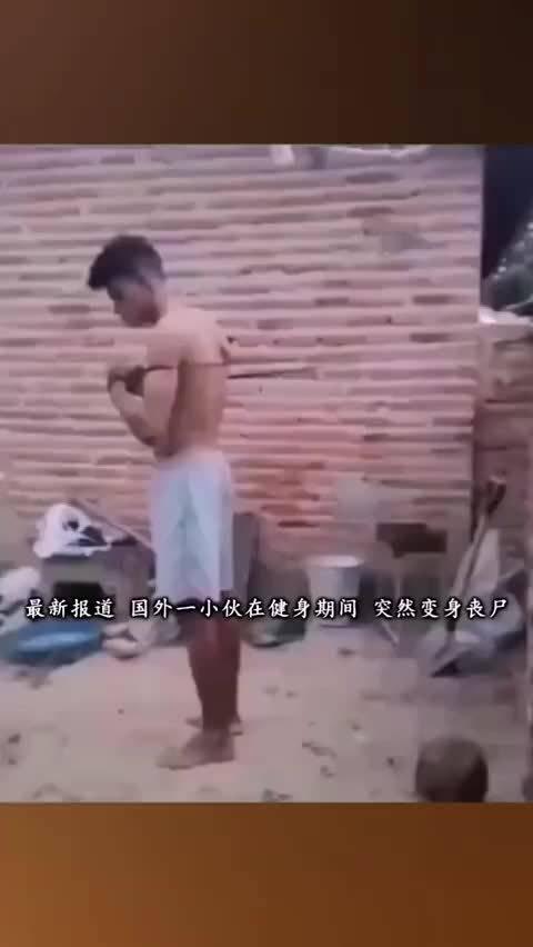 国外一小伙在健身期间突然变身丧尸
