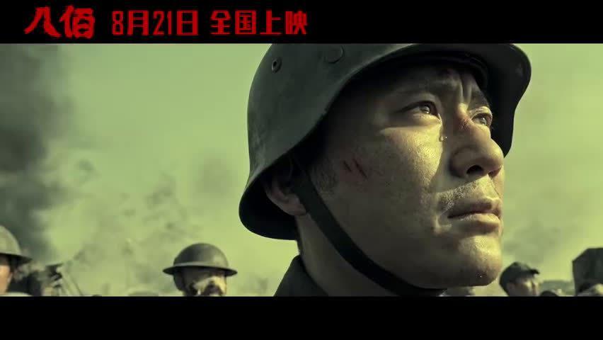 管虎导演的发布终极预告,描绘被战争之下的底层士兵群像……