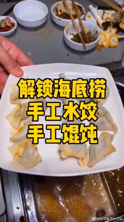 去海底捞吃水饺,老板看到都直呼内行!给外面排队的人点面子
