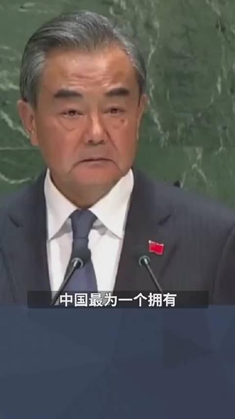 王毅:中国任何威胁都吓不倒,任何施压也压不垮。铿锵有力……