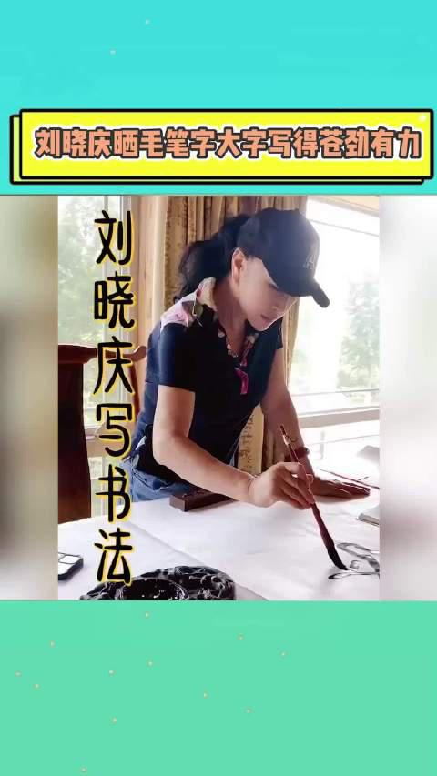 刘晓庆晒毛笔字,大字写得苍劲有力,太漂亮了