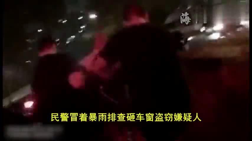 十余辆汽车夜间接连被砸 车内财物被盗  海淀警方不畏狂风暴雨擒获嫌疑人