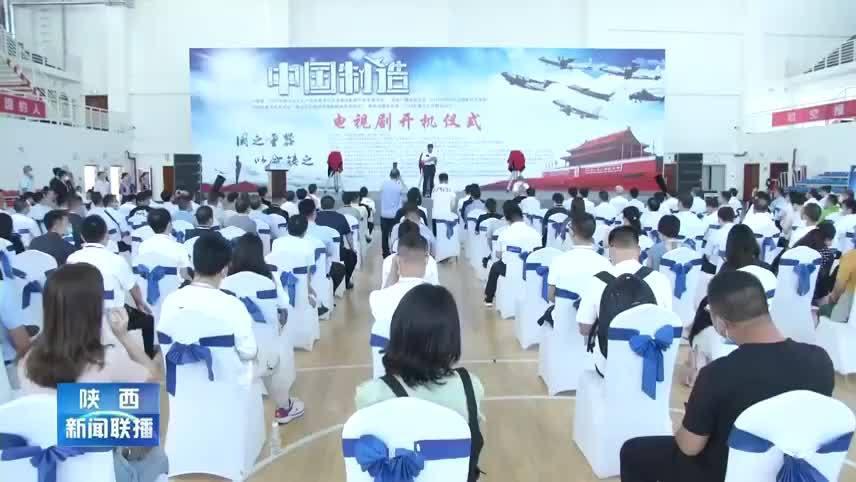重磅|陕文投原创航空工业题材剧《中国制造》汉中开拍
