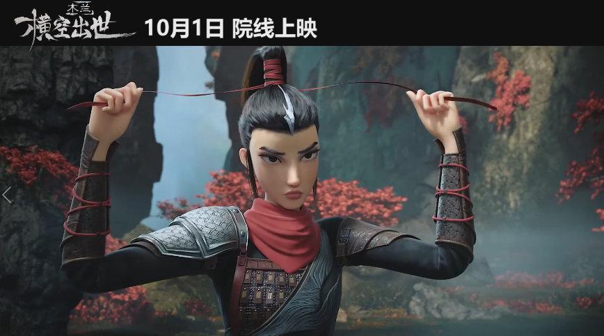 国产动画电影木兰:横空出世首发预告
