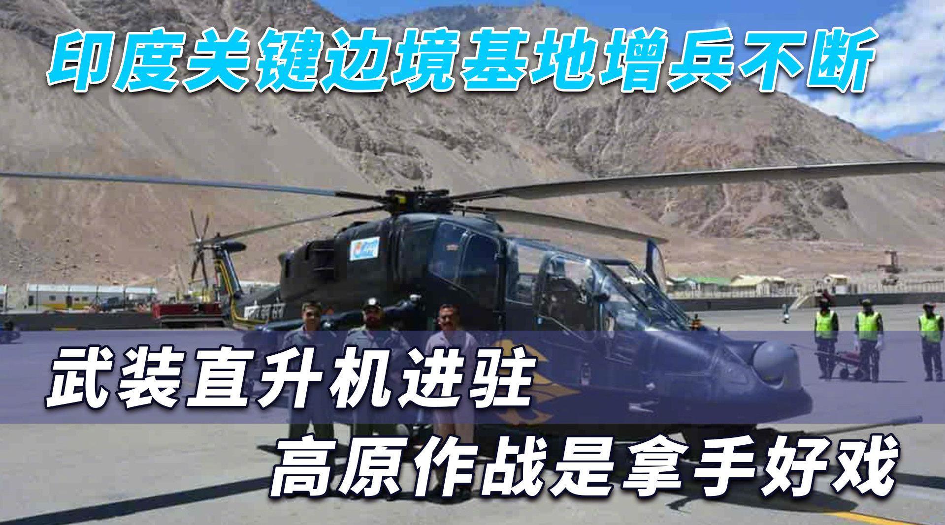 印度边境基地增兵不断,武装直升机进驻,高原作战是拿手好戏