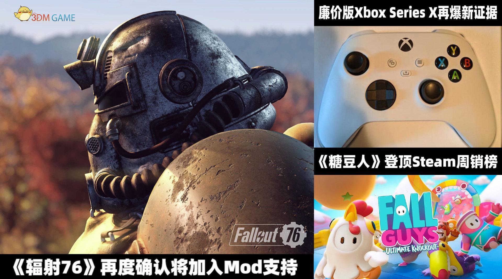 三分钟带你回顾最新游戏资讯 1、廉价版次世代Xbox主机再爆新证据