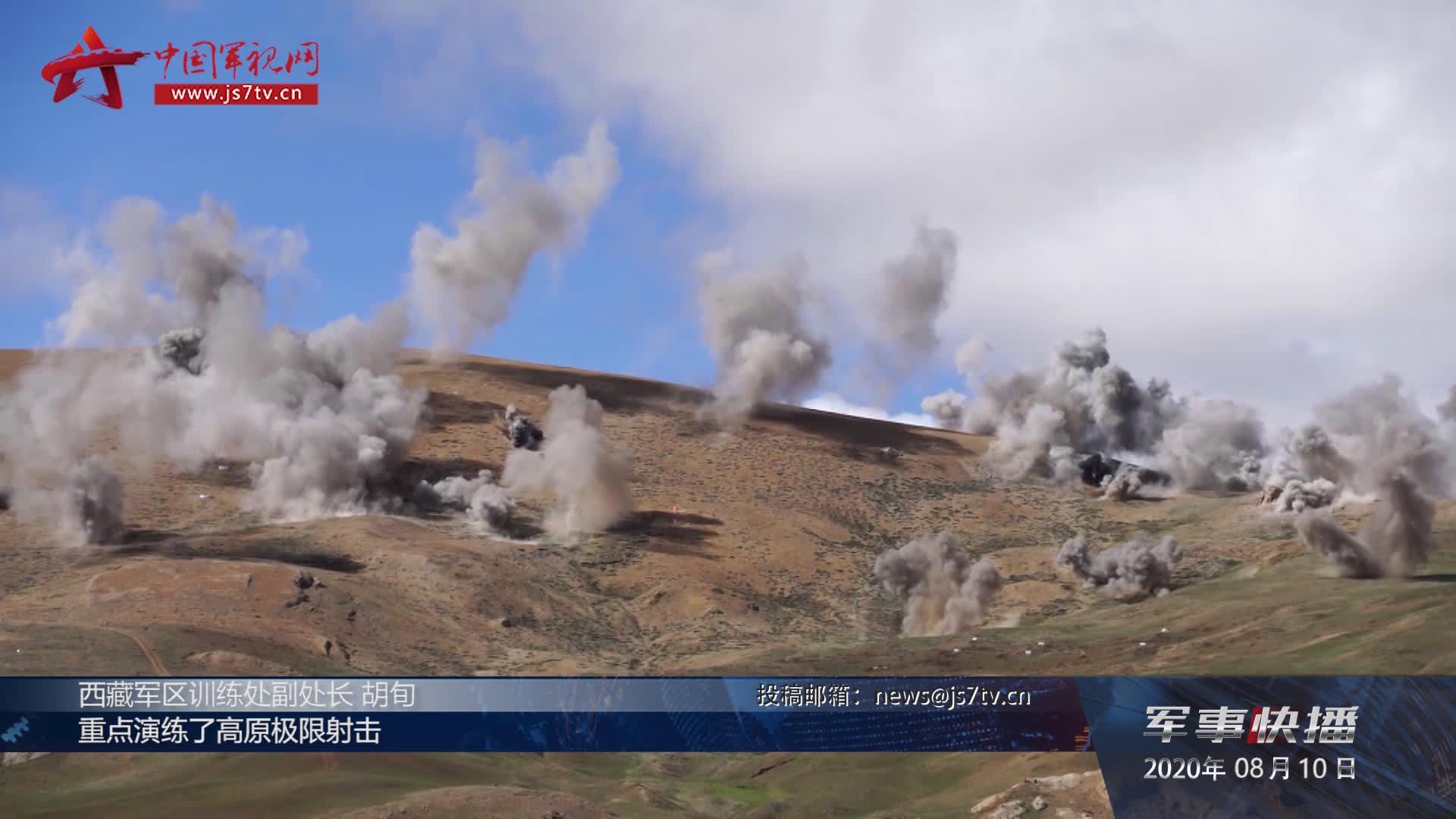 高原极限射击!西藏军区某部组织多兵种多火器协同打击演练