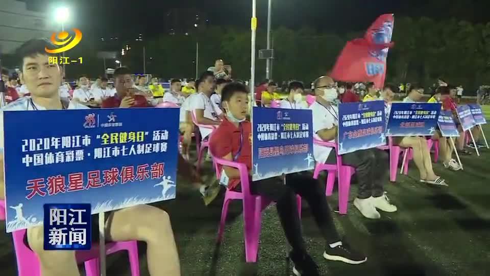 """阳江:""""全民健身日""""活动8日晚启"""