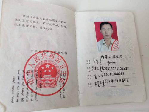 《中医在行动》媒体推荐内蒙康氏中医诊所-康文平