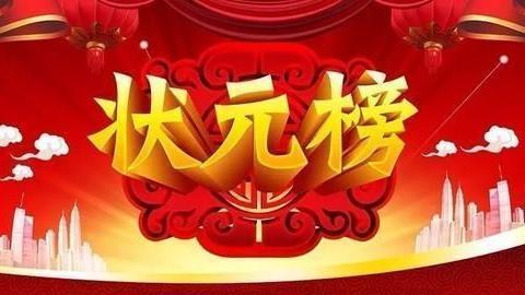 喜报!瑞昌四中曹鑫鑫同学以701分夺得瑞昌中考状元,祝贺!