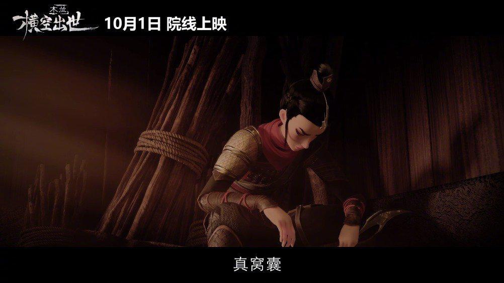 国产首部木兰动画 发布预告,将于10月1日全国上映