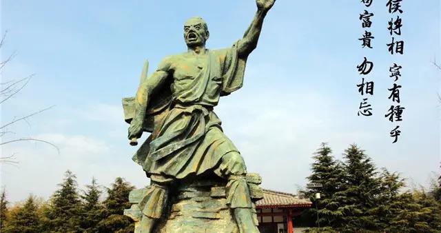 陈胜本来可以当王称帝,却因为一场老乡会后死在马夫手里