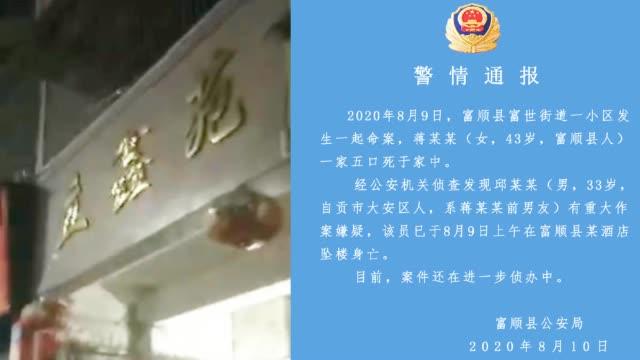 警方通报自贡一家五口死于家中案