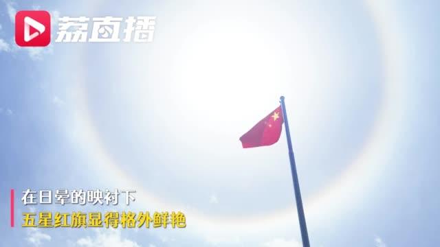 新疆和田出现日晕奇观,日晕奇观下的五星红旗更鲜艳了!