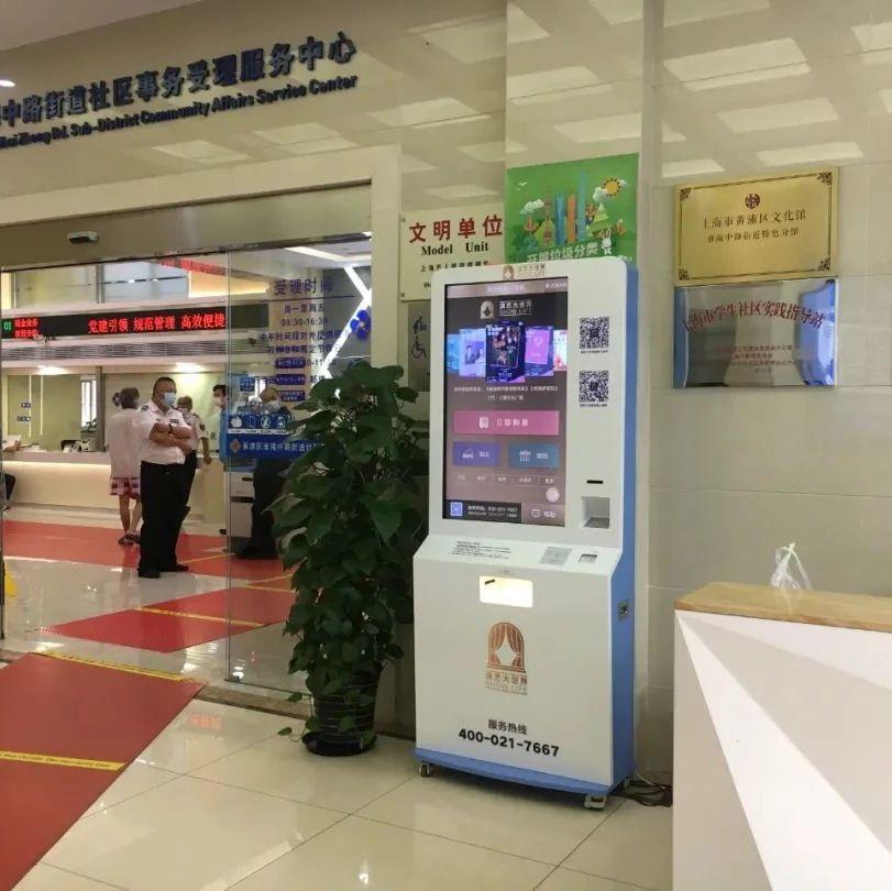【便民】演艺大世界新增3处自助售票机服务点!优惠购票更方便