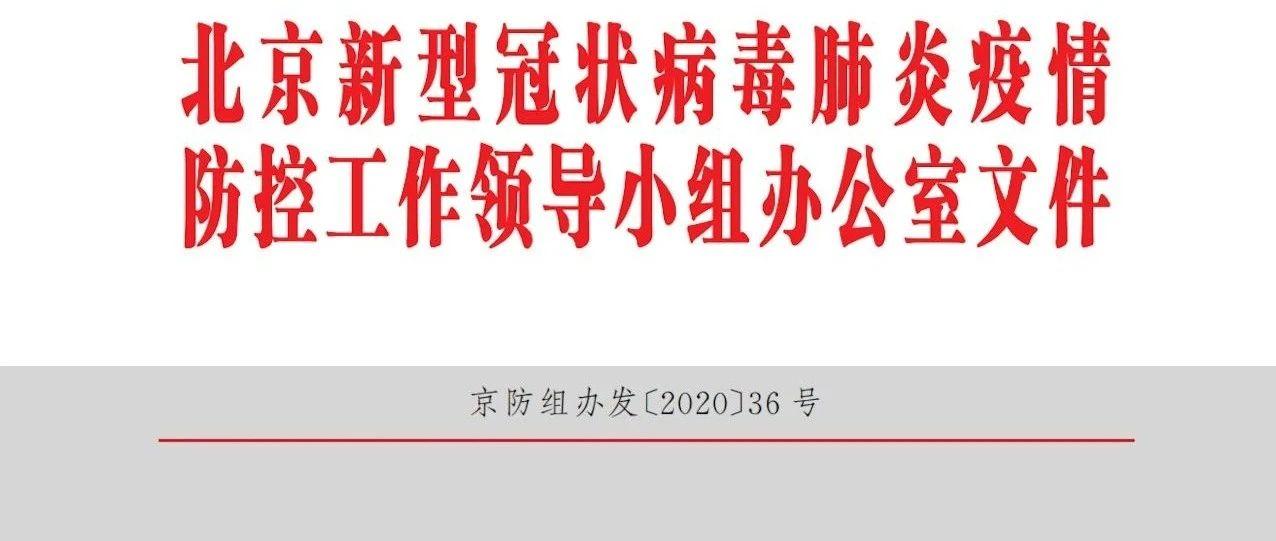 曙光已至!即日起北京校外培训机构可申请线下复课(内附复课申请资料)
