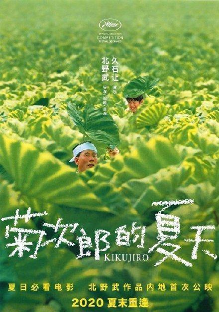 """《菊次郎的夏天》确定将首次在大陆公映,北野武用这部电影给父母写了一封""""道歉信"""""""