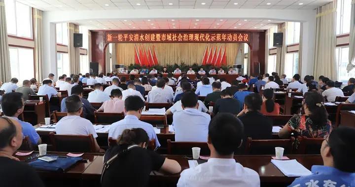 清水县召开市域社会治理现代化试点动员会