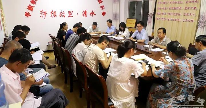 清水县召开创建全国文明城市重点任务分工安排会