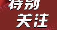 好消息!辽宁允许医学专业高校毕业生免试申请乡村医生执业注册